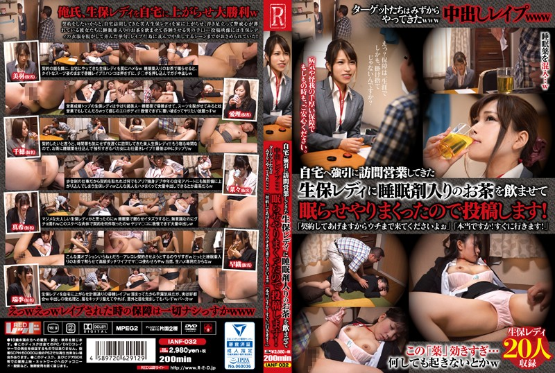 IANF-032 These Targets Came Of Their Own Free Will LOL Creampie Rape LOL This Door-To-Door Life