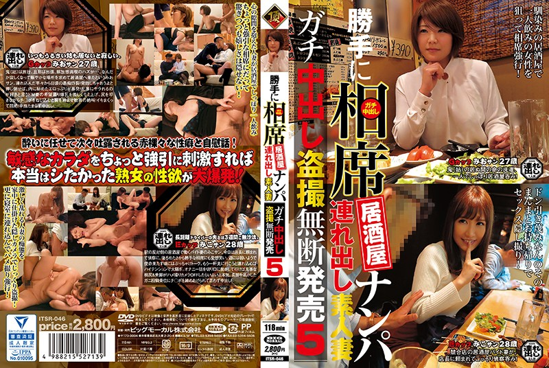 ITSR-046 We Barged In To A Sit-Together Izakaya Bar To Go Picking Up Girls We Took Home An Amateur