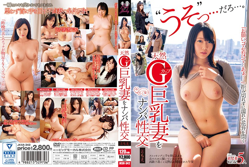 JKSR-342 Natural Airhead G Cup Big Tits Wives Picked Up For A Fuck – Tomoe