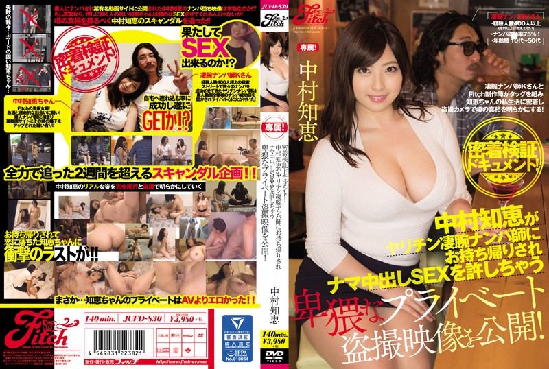 JUFD-830 An Up Close And Personal Investigatory Documentary! Tomoe Nakamura Falls For An Expert At