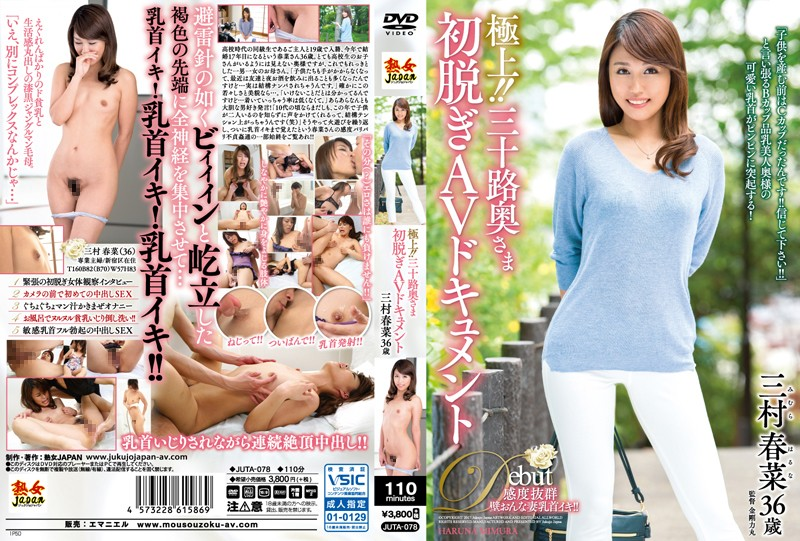 JUTA-078 Exquisite!! A Thirty Something Housewife In Her First Undressing An AV Documentary Haruna