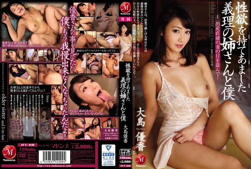 JUY-046 My Sister-In-Law And Me Have Got Too Much Lust So Right Before My Wife Was Supposed To