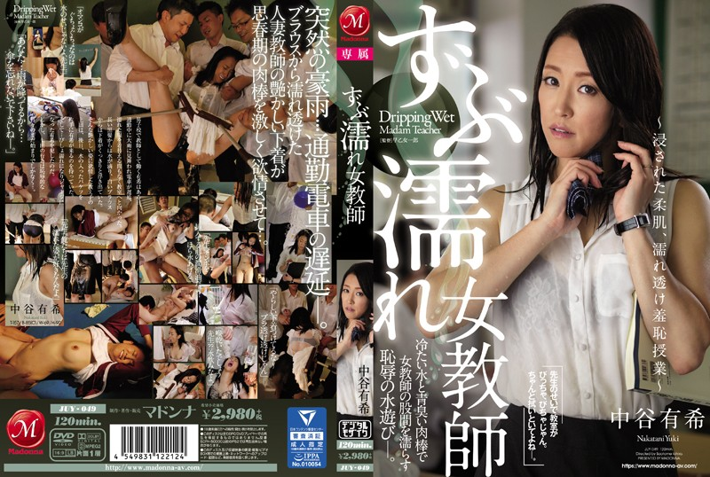 JUY-049 The Wet And Wild Female Teacher Her Soft And Soaked Skin, Her See Through Classroom