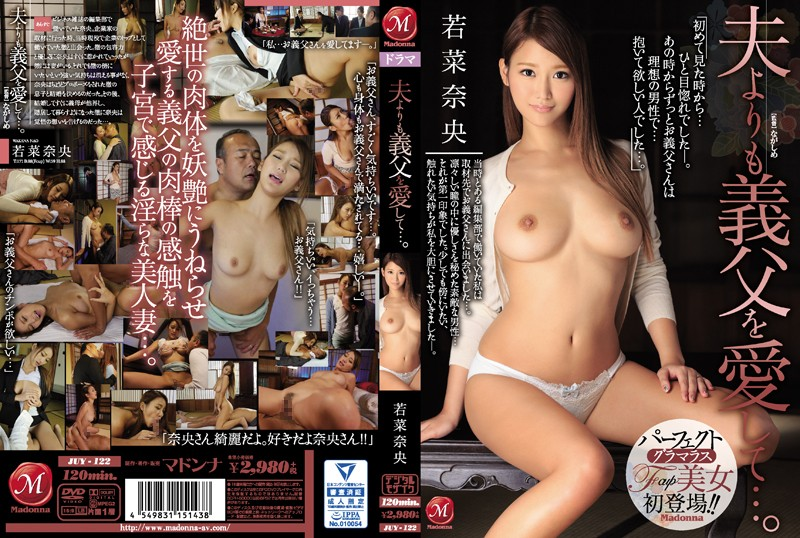 JUY-122 I Love My Father-in-Law More Than My Husband…, Nao Wakana