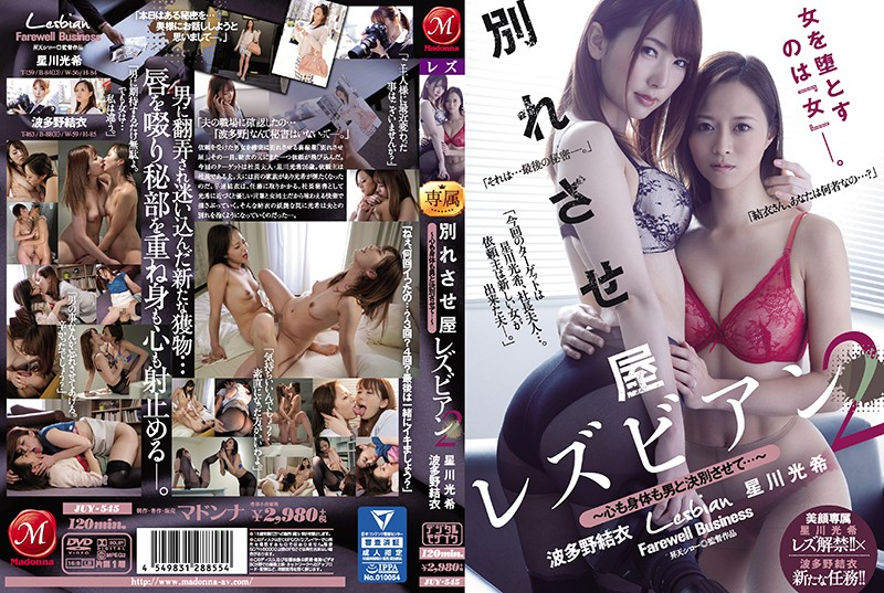 JUY-545 The Homewrecker Lesbian Series 2 – She'll Break You Up From Your Man, In Both Body And