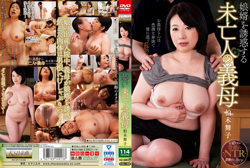 KSBJ-059 A Widow Stepmom Who Is Luring Her Son-In-Law To Temptation Maiko Kashiwagi