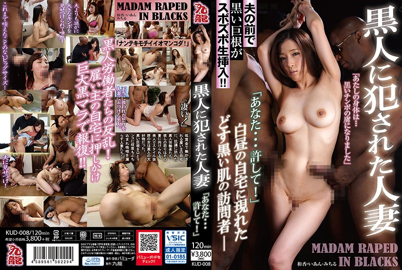 """KUD-008 My Wife Was Violated By A Black Man – """"Darling… Forgive Me!"""""""