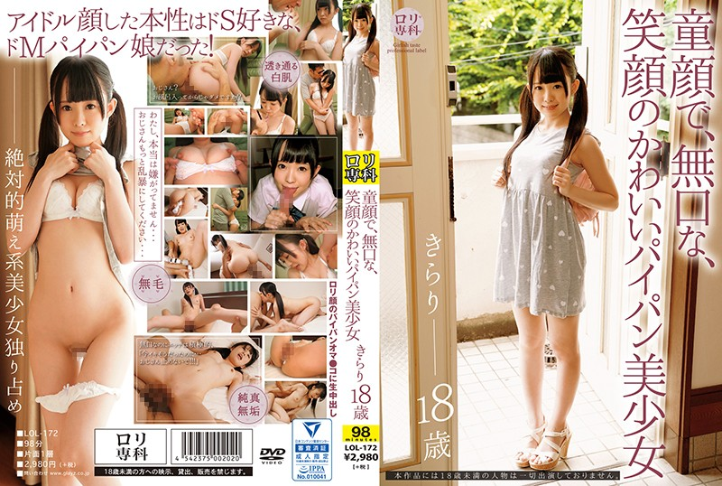 LOL-172 Lolita Special Course Meet A Baby-Faced, Silent Beautiful Girl With A Cute Smile And A