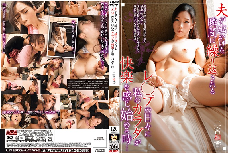 MADM-089 Every Time My Husband Leaves The House, I Get Raped Every Day, And Gradually, As My Body