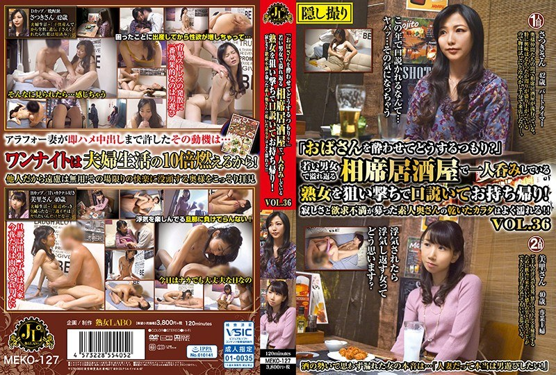 """MEKO-127 """"Why Are You Trying To Get An Old Lady Like Me Drunk?"""" This Izakaya Bar Was Filled With"""