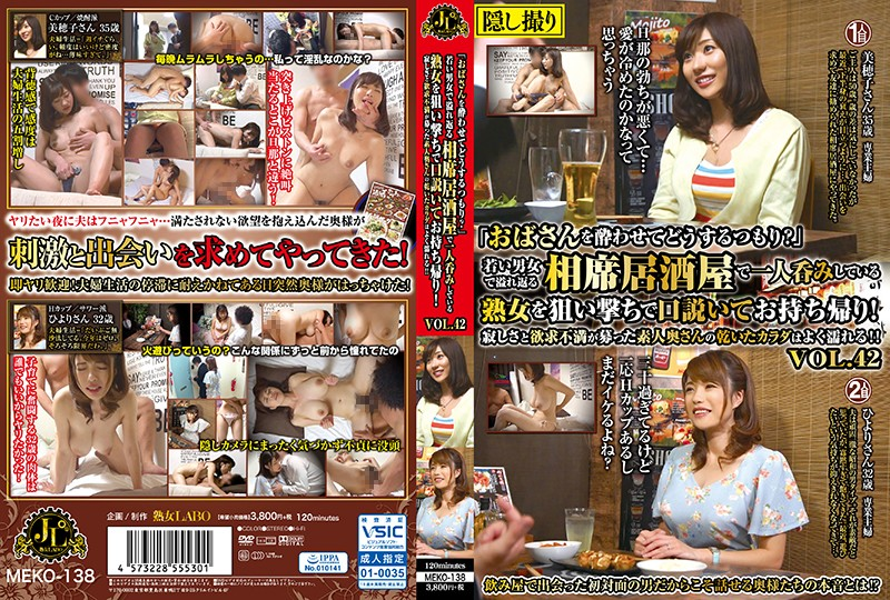 """MEKO-138 """"Why Are You Trying To Get An Old Lady Like Me Drunk?"""" This Izakaya Bar Was Filled With"""
