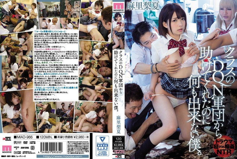 MIAD-966 She Saved Me From The School Bullies But I Couldn't Do Anything. Rika Mari