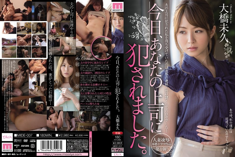MIDE-007 Today I Was Raped by Your Boss. Miku Ohashi