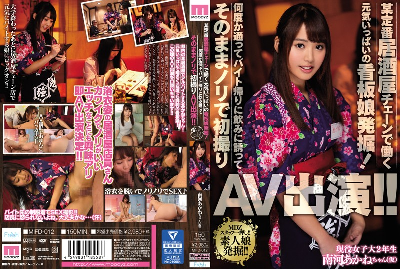 MIFD-012 The Discovery Of A Cheerful Girl Who Works At A Famous Izakaya Bar Chain! We Visited A