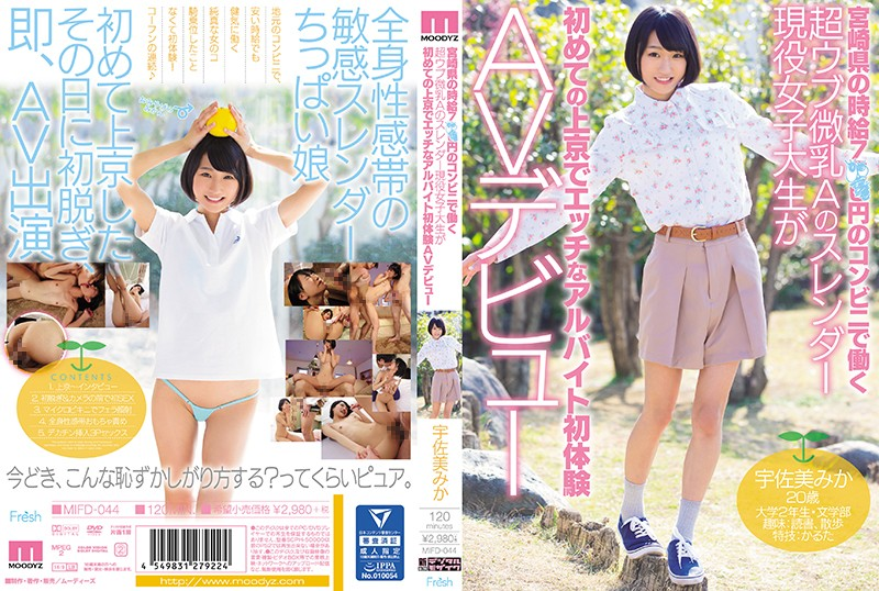 MIFD-044 An Ultra Naive Real Life Slender College Girl With A-Cup Breasts Who Works At A
