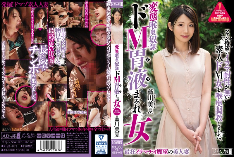 MISM-071 A Perverted Dick Sucking Sex Slave Housewife A Maso Cock Sucking Stomach Juices Drooling