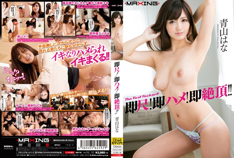 MXGS-899 Sudden Blowjobs! Quickies! Orgasms On Demand! Hana Aoyama