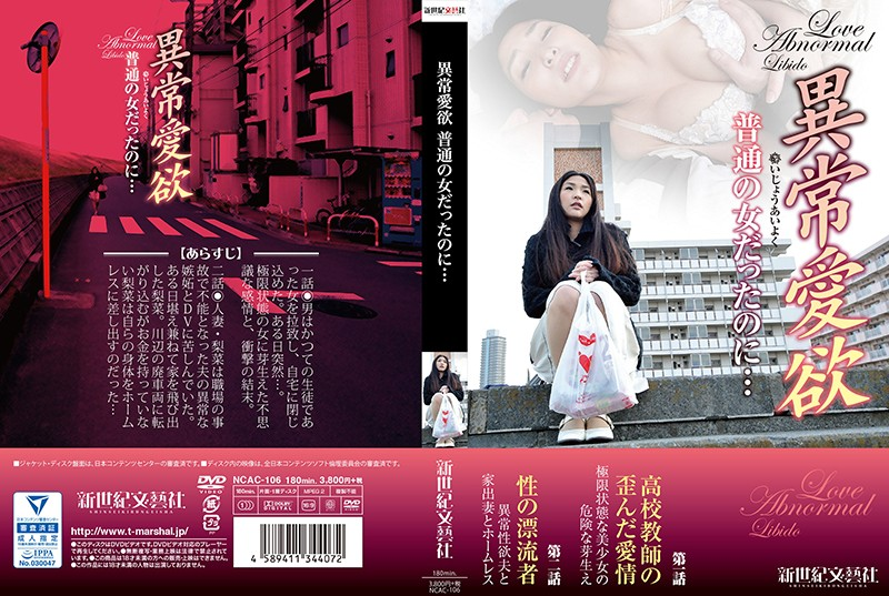 NCAC-106 Abnormal Lust She Used To Be A Regular Woman…