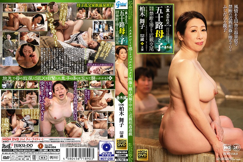 NEM-004 Real Strange Sex Special Edition: A 50-something Stepmother and Son on a Hot Springs Trip