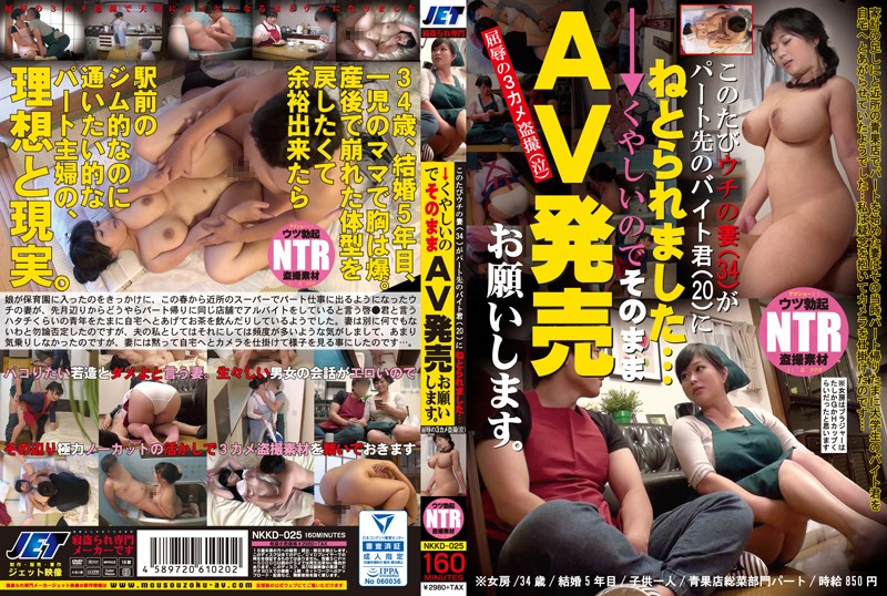 NKKD-025 This Is The Story Of How My Wife(Age 34) Got Fucked By Her Co-Worker(Age 20) At Her Part