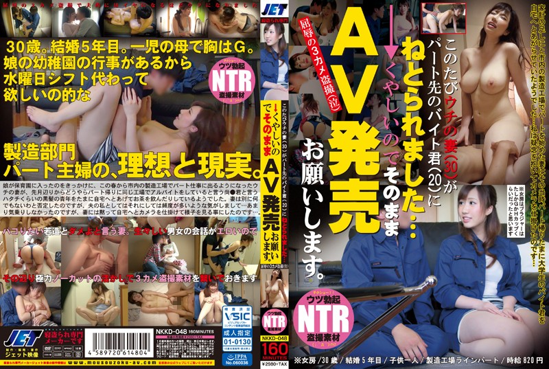 NKKD-048 My Wife (Age 30) Was Fucked By This Part-Timer (Age 20) At Her Part-Time Job… I Was