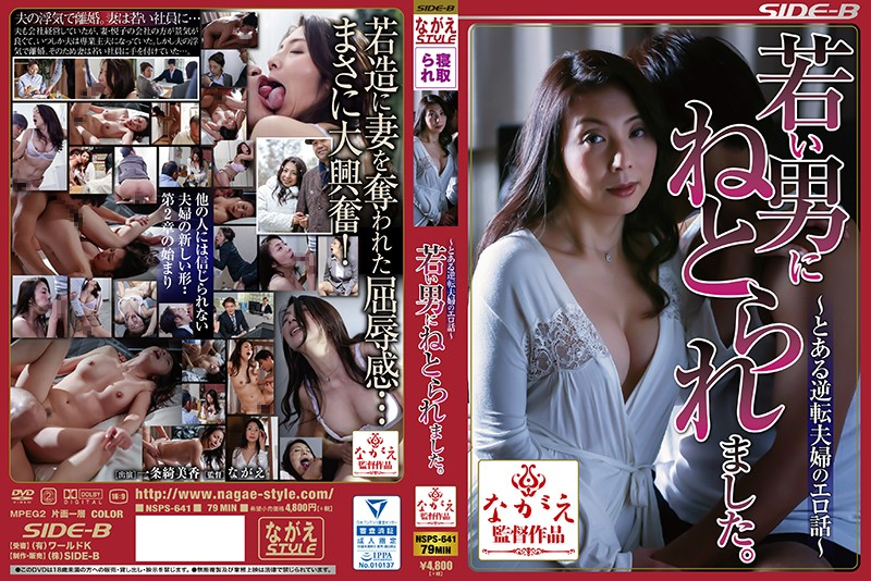 NSPS-641 An Erotic Story Of A Reverse Breadwinner Couple I Was Fucked By A Younger Man Kimika
