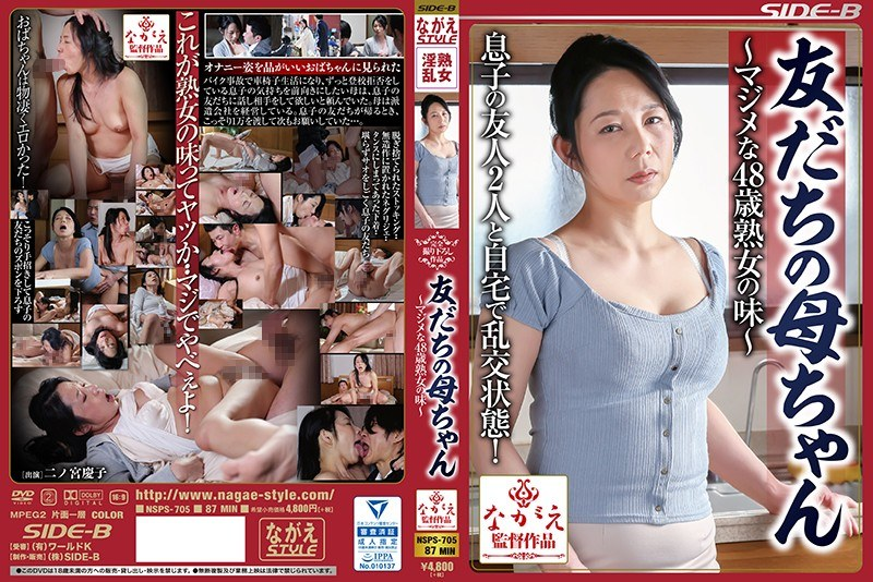 NSPS-705 My Friend's Mother – This Is How A Prim And Proper 48 Year Old Mature Woman Tastes – Keiko