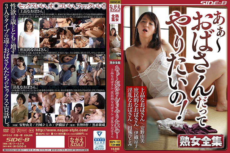 NSPS-727 Ahhh, Even Old Ladies Like Me Want To Fuck! A Mature Woman Complete Collection Elegant Old