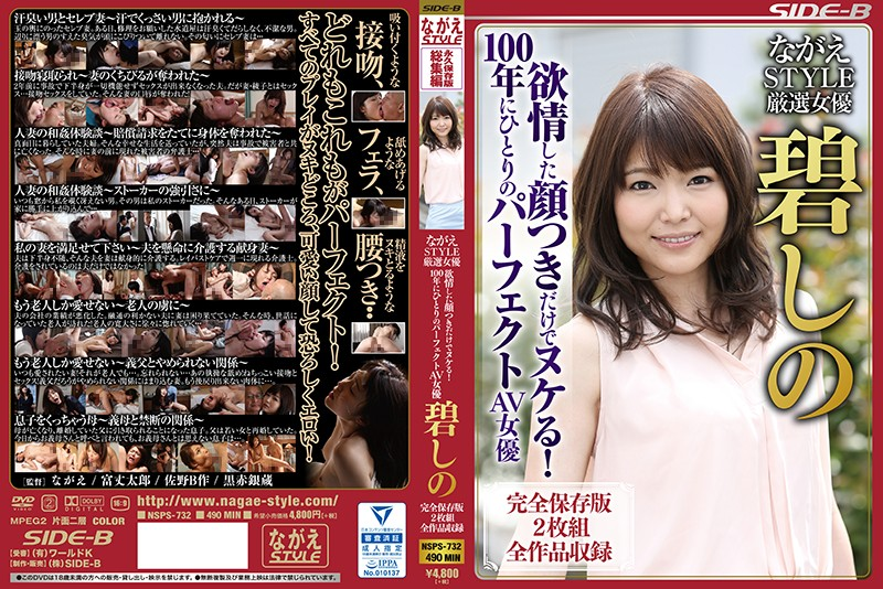 NSPS-732 A Nagae Style Super Select Actresse You'll Cum Just From Watching Her Lusty Face! A