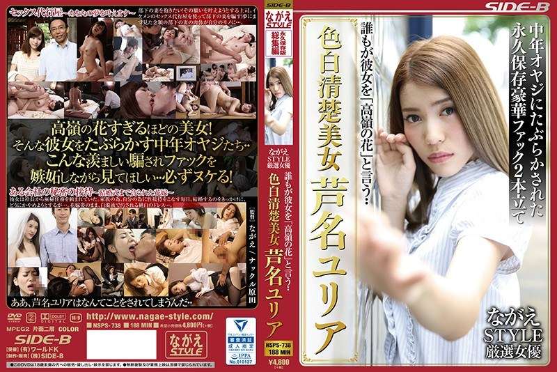 """NSPS-738 Nagae Style Special Starlet Everyone Says She's """"Out Of My League"""".. Light Skin Pure"""