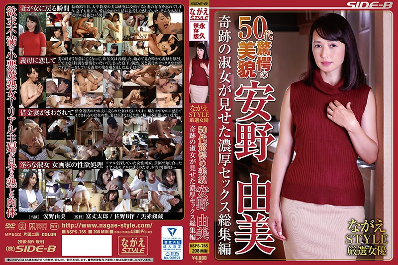 NSPS-765 Nagae Style's Finest Actresses. Stunning Women In Their 50's. Yumi Anno. The Miraculous