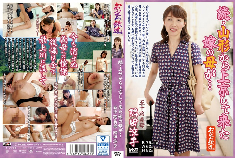 OFKU-046 Continued The Bride's Mother Is Here In Tokyo From Yamagata… A Fifty Something Stepmom