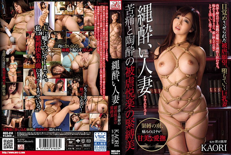 OIGS-014 A Married Woman Addicted To Bondage A Beauty In The Throes Of The Pleasure And Pain Of S&M