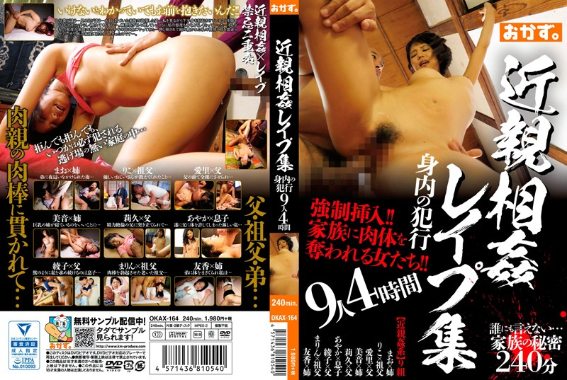 OKAX-164 Incest Rape Collection Crimes Between Relatives 9 Ladies/4 Hours
