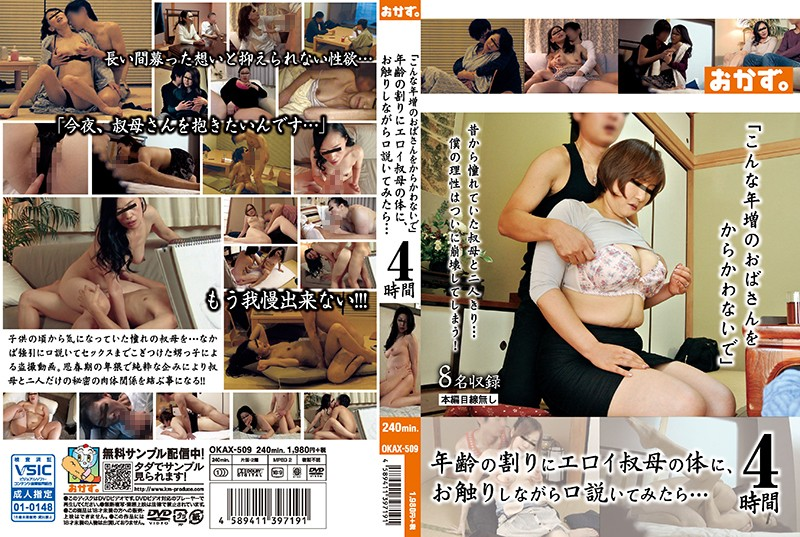 "OKAX-509 ""Don't Tease An Old Woman Like Me"" My Aunt Has A Sexy Body Despite Her Age So I Touched"
