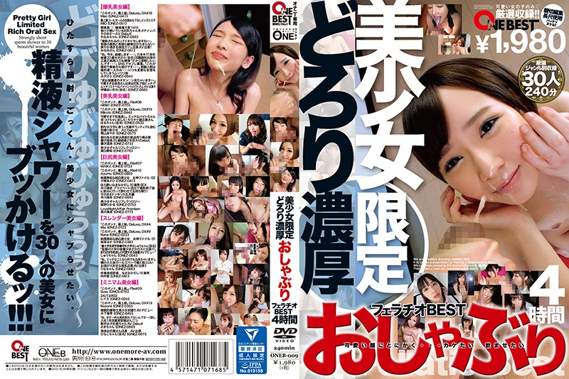 ONEB-009 Young Hotties Only Super Slimy And Deep Blowjob Action BEST 4 Hours