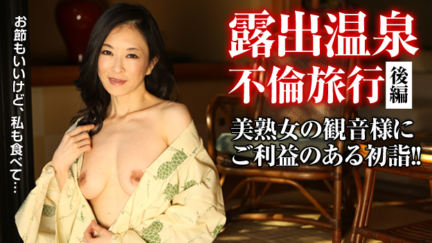 Pacopacomama 010116_001 Reira sugiura Exposed Hot Spring Adultery Travel 35 Sequel