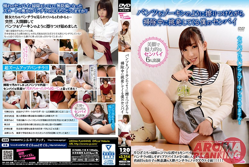 PARM-118 My Lady Boss Kept Tempting Me By Rubbing Her Panties Against Me Like A Washcloth While I