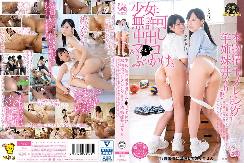 PIYO-013 [Download Only Bonus Feature Included] Giving A Barely Legal Girl Creampies Without Her