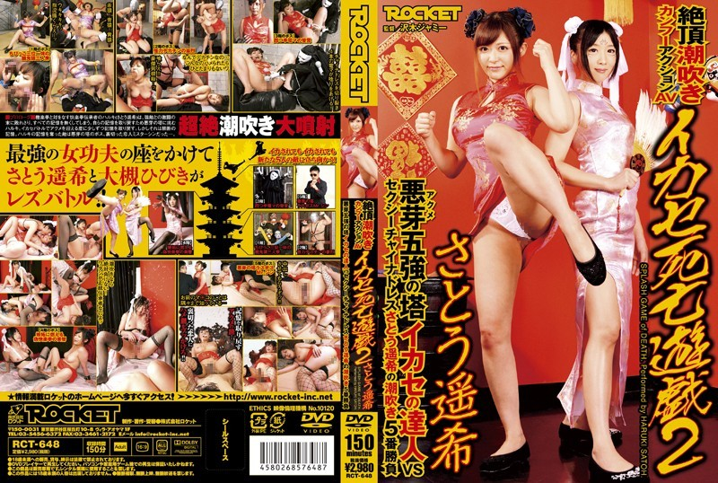 RCT-648 Climactic Squirting Kung Fu Action: Orgasm Death Game 2 – Haruki Sato
