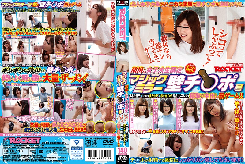 RCTD-113 The Magic Mirror Wall Of Cocks Rub Them, Suck Them, Love Them! If You're A Good