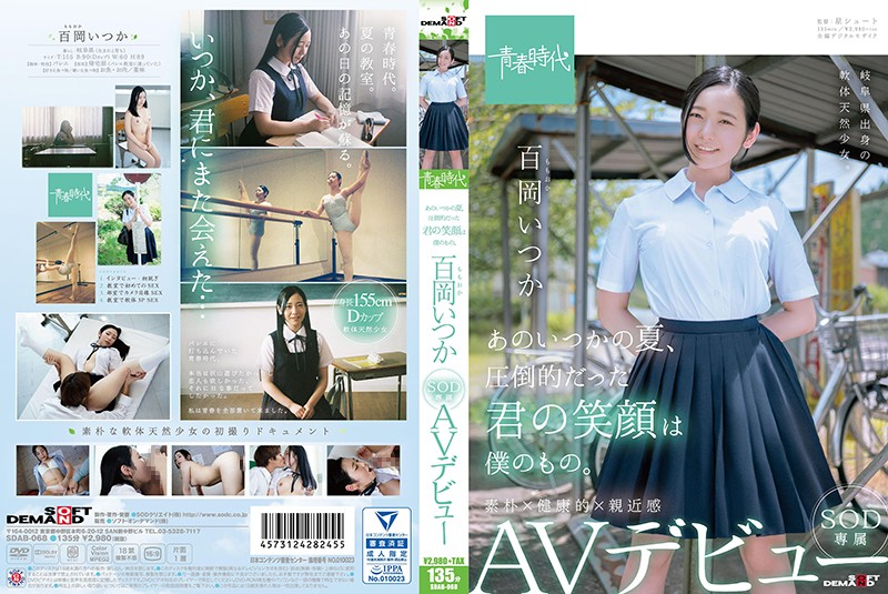 SDAB-068 During That One Long Ago Summer, Your Overpowering Smile Belonged Only To Me Itsuka