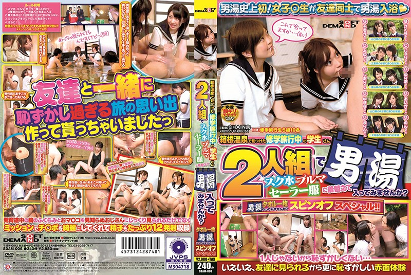 SDAM-006 2 Students On A School Trip At A Hakone Hot Spring Get Changed Into Their School