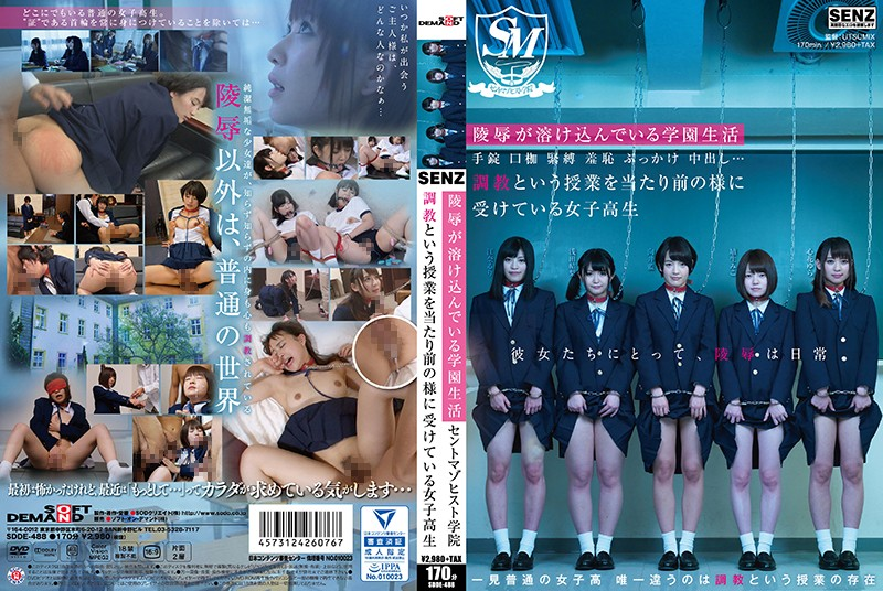 SDDE-488 Here, Rape Is A Part Of School Life Handcuffs, Muzzles, S&M, Shame, Bukkake, Creampie