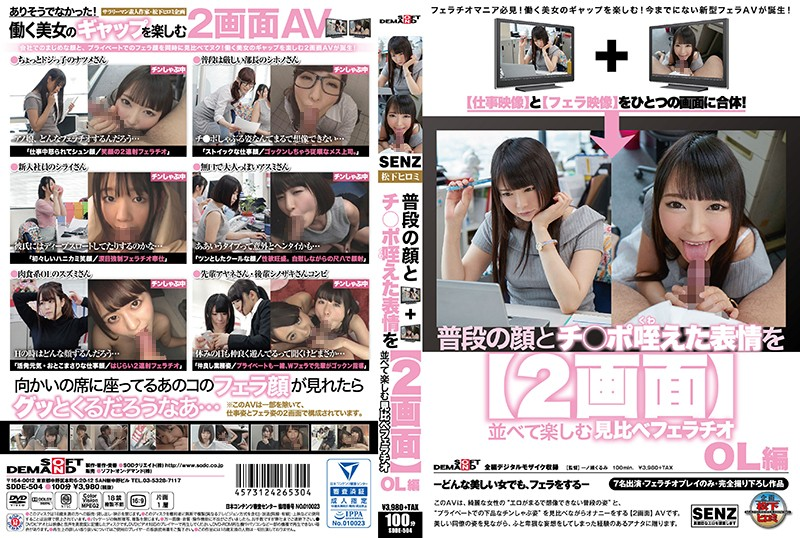 SDDE-504 Enjoy Watching Her In Her Normal State And When She's Sucking Dick In [Split Screen