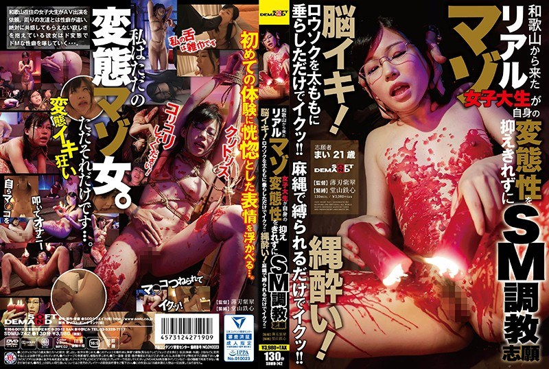 SDMU-742 A Real Maso College Girl Who Came From Wakayama Is Unable To Control Her Perversions And