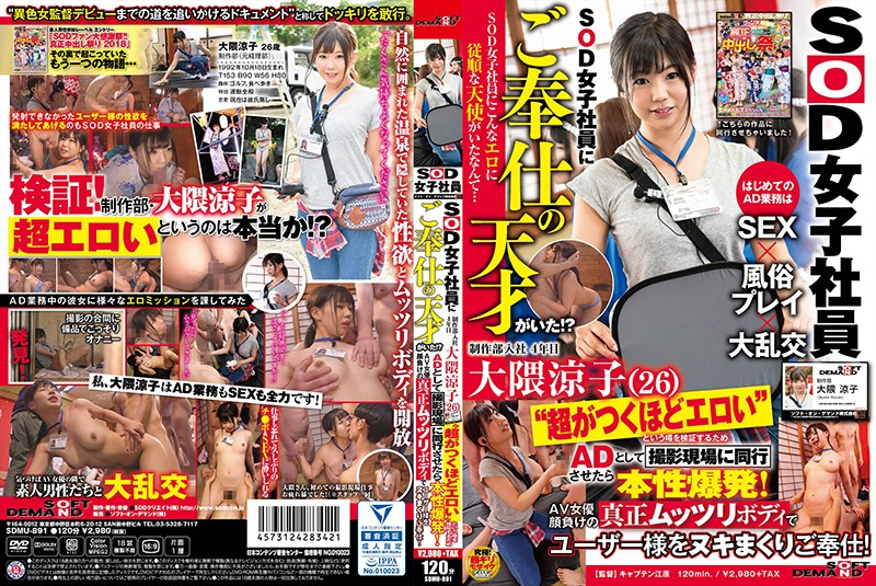 SDMU-891 Is There A Hospitality Genius Among The SOD Female Employees!? A 4th Year Staffer In The