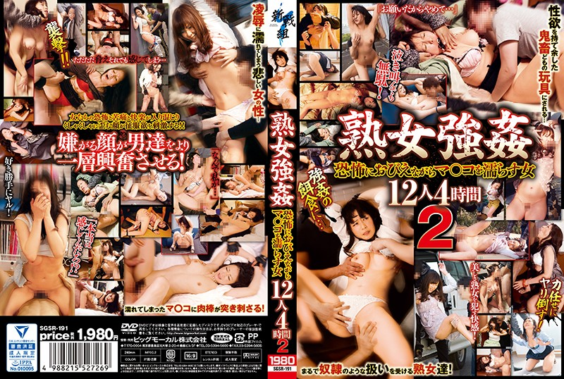 SGSR-191 Raping Mature Women 12 Women Tremble With Fear As Their Cunts Drip Wet With Juice Four