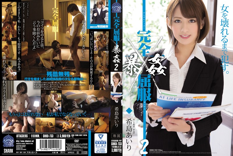 SHKD-733 Complete Surrender And Violent Rape 2 Airi Kijima