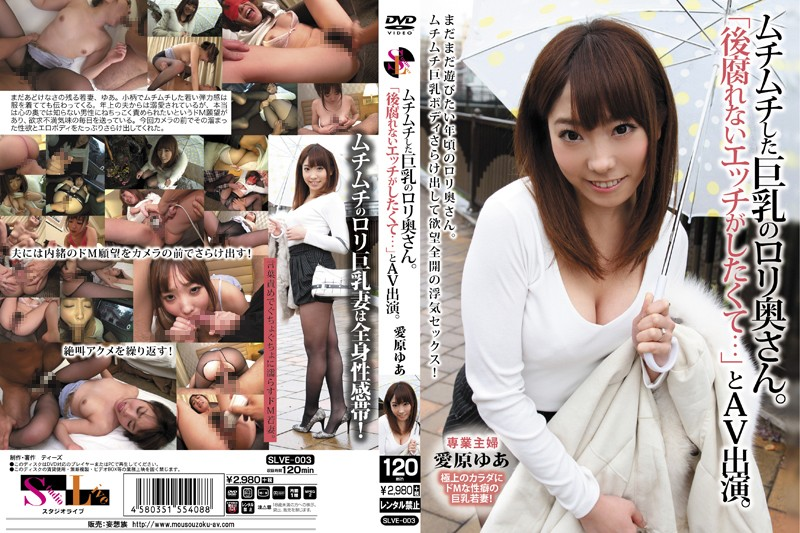 "SLVE-003 Lolita Wife With Plump Tits. She Said ""I Want Sex Without Future Trouble…"" And Appeared"
